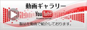 動画ギャラリー