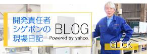 しげぽんのブログ